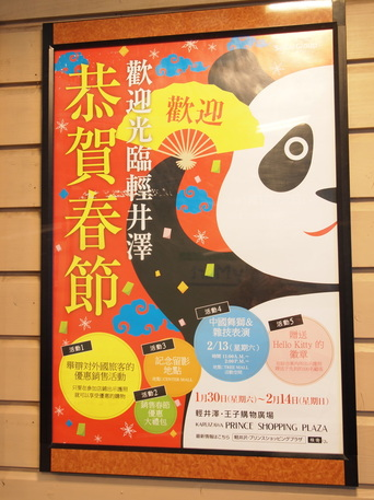 Chinese new year sale ads at Karuizawa Prince Shopping Plaza
