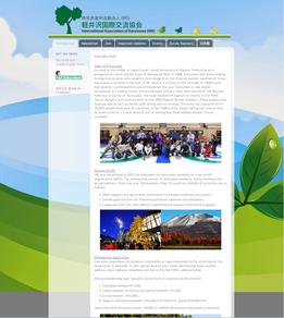 IAK (International Association of Karuizawa) website