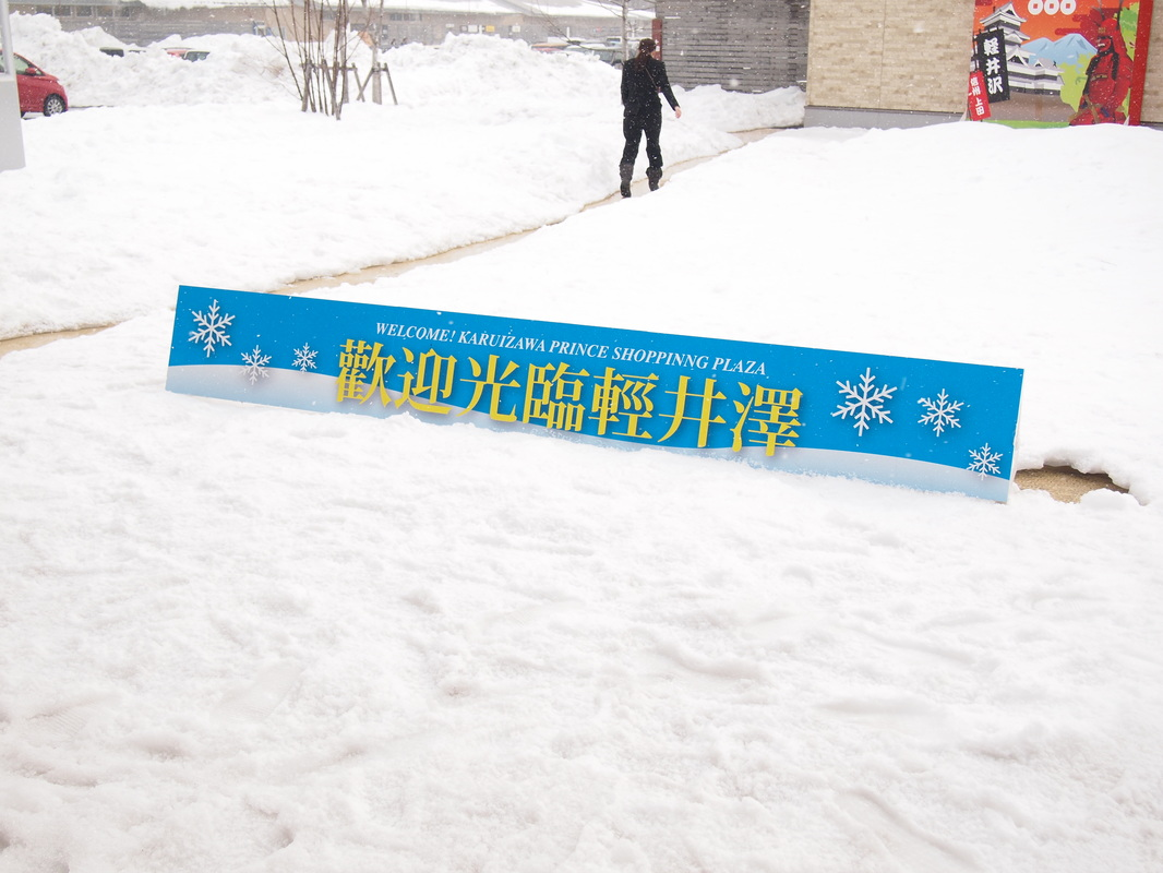 Chinese welcoming sign at the entrance of Karuizawa Prince Shopping Plaza