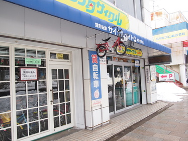 Karuizawa rental bicycle shop operating during winter season.