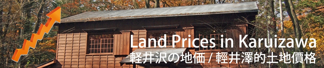 Karuizawa Land Prices 軽井沢の地価